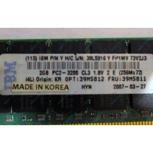 IBM 39M5811 39M5812 2Gb (2048Mb) DDR2 ECC Reg memory (Ноябрьск)